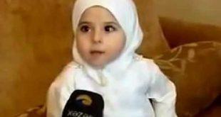 بالصور اجمل طفلة في العالم , طفله تورتل القران الكريم 0 4 310x165