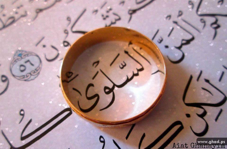 بالصور اسماء بنات من القران , اسماء بنات اسلاميه جميله جدا 2409 7