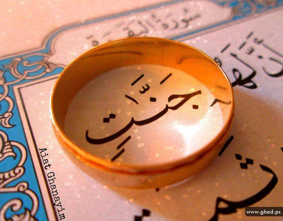 بالصور اسماء بنات من القران , اسماء بنات اسلاميه جميله جدا 2409 8