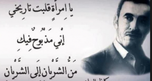 قصايد غزل , مجموعه من قصائد الغزل و العشق