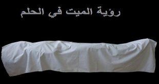 رؤية الميت في المنام مريض , الامام ابن سيرين يفسر حلم رؤيه المتوفي مريض