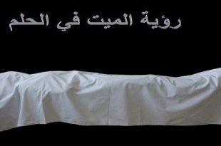 بالصور رؤية الميت في المنام مريض , الامام ابن سيرين يفسر حلم رؤيه المتوفي مريض 2414 2 310x205
