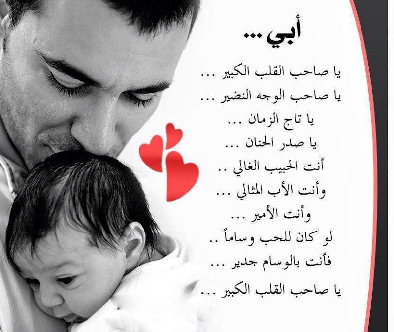 صوره انشودة عن الاب , روعه الكلمات المعبرة في انشودة الاب