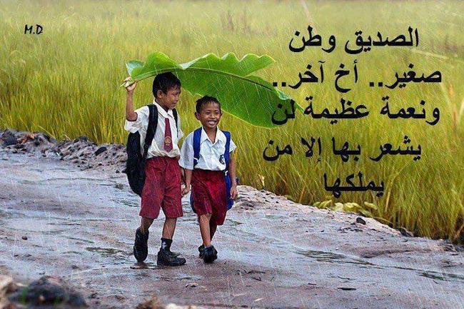 بالصور عبارات جميلة عن الصداقة , كلمات رائعه توضح قيمه الصداقه 2440 2