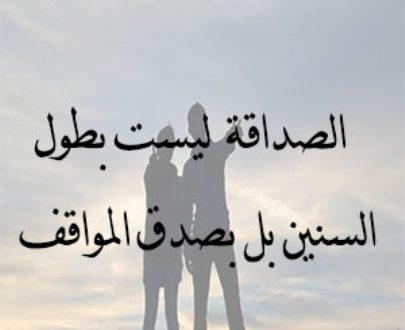 بالصور عبارات جميلة عن الصداقة , كلمات رائعه توضح قيمه الصداقه 2440 6