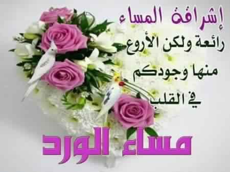 صورة اجمل كلام مساء الخير , مسي علي الحبيب باجمل كلمات المساء