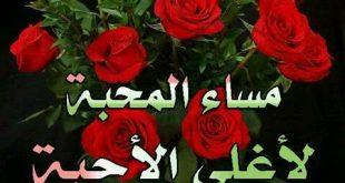 اجمل كلام مساء الخير , مسي علي الحبيب باجمل كلمات المساء
