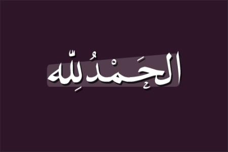 بالصور حالات واتس اب دينيه , روائع حالات الواتس اب الاسلاميه 2470 1
