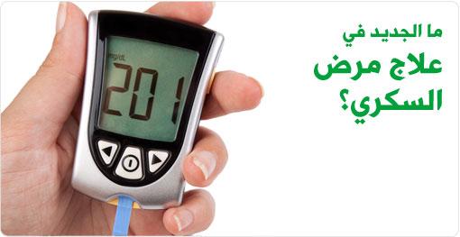 صورة علاج السكري الجديد , ابحاث جديدة توصلت الي الجديد لعلاج السكري