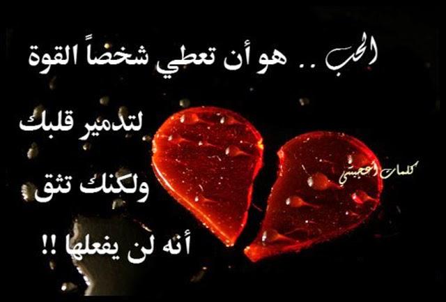 بالصور كلام في الحب والغزل , روعه الكلمات في الحب المعبر والغزل 2476 2