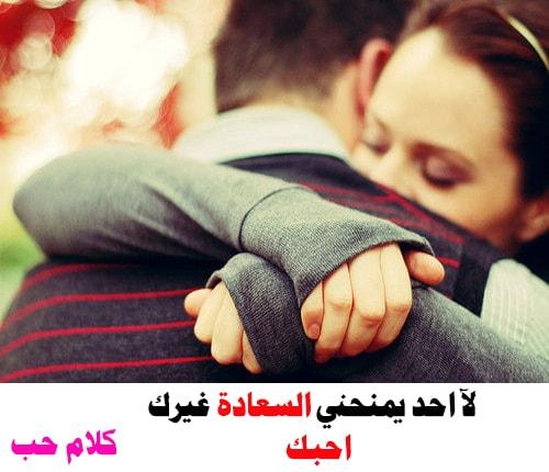 بالصور كلام في الحب والغزل , روعه الكلمات في الحب المعبر والغزل 2476 7