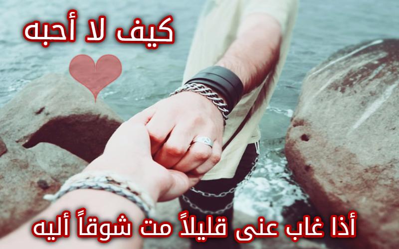 بالصور كلام في الحب والغزل , روعه الكلمات في الحب المعبر والغزل 2476