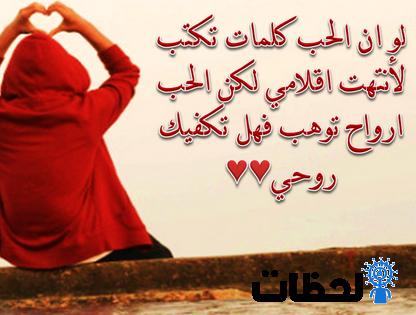 بالصور اشعار عن الحب , ابيات من الشعركلها حب وعشق 2482