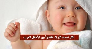 بالصور اسامي اولاد جديده , اجدد واحلي اسماء صبيان 2493 7 310x165