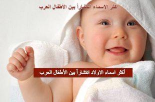 بالصور اسامي اولاد جديده , اجدد واحلي اسماء صبيان 2493 7 310x205