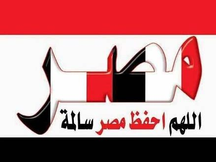 بالصور شعر عن مصر , احلي الاشعار عن مصر ام الدنيا 2519 1