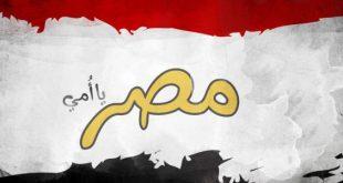 صوره شعر عن مصر , احلي الاشعار عن مصر ام الدنيا