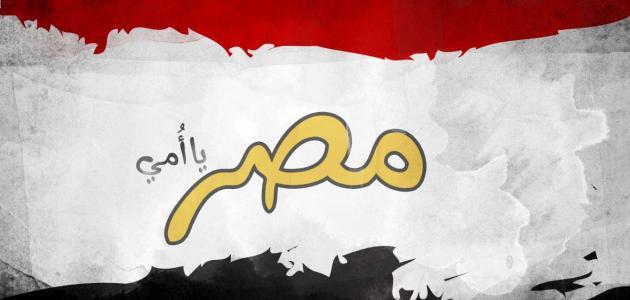 بالصور شعر عن مصر , احلي الاشعار عن مصر ام الدنيا 2519