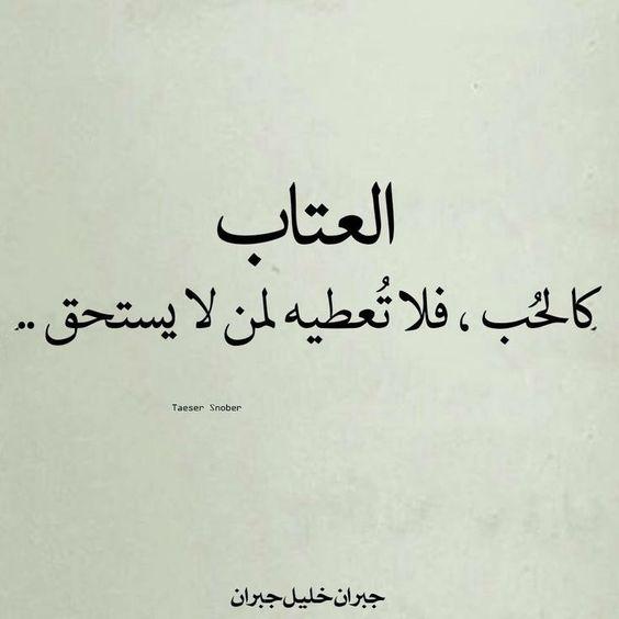 بالصور كلام عتاب , رسائل ناعمه كلها عتاب ولوم الحبيب 2525 1