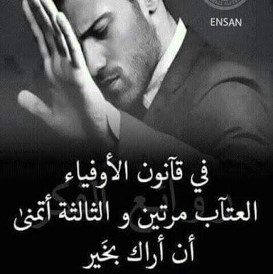 بالصور كلام عتاب , رسائل ناعمه كلها عتاب ولوم الحبيب 2525 5