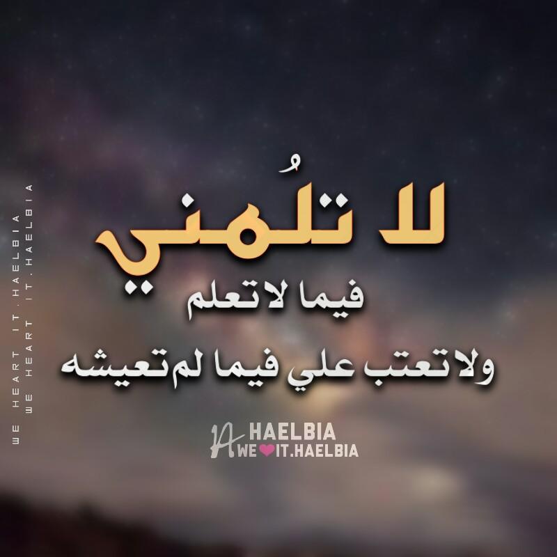 بالصور كلام عتاب , رسائل ناعمه كلها عتاب ولوم الحبيب 2525 6