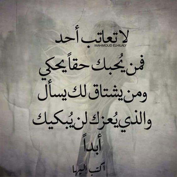 بالصور كلام عتاب , رسائل ناعمه كلها عتاب ولوم الحبيب 2525