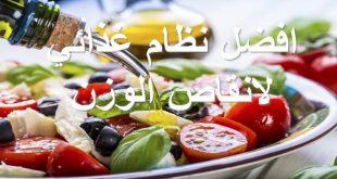 صوره نظام غذائي لانقاص الوزن , طريقه صحيه وبسيطه لنظام غذائي لانقاص الوزن