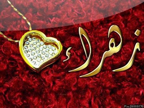 صورة صور اسم زهراء , صور اسمك يا زهراء اكثر فخامه 2545 2