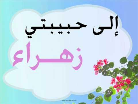 صورة صور اسم زهراء , صور اسمك يا زهراء اكثر فخامه 2545 3