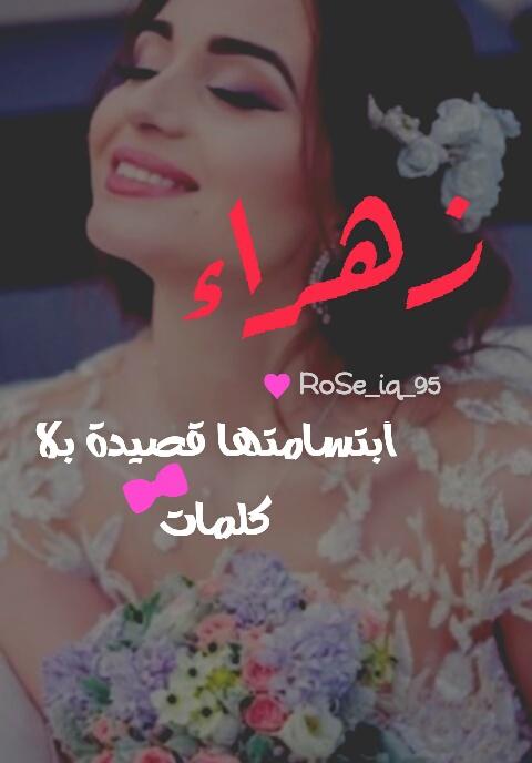 صورة صور اسم زهراء , صور اسمك يا زهراء اكثر فخامه 2545 4