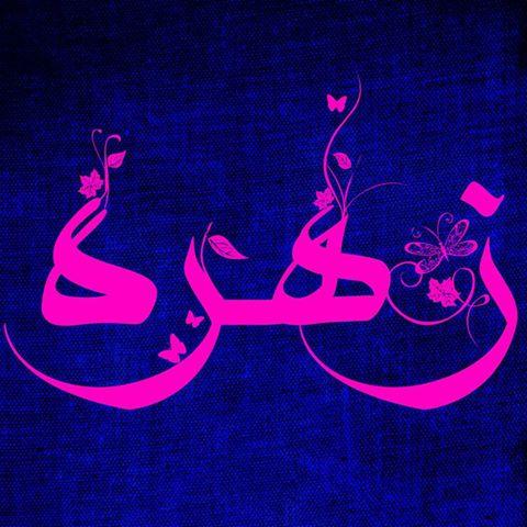 صورة صور اسم زهراء , صور اسمك يا زهراء اكثر فخامه 2545 5