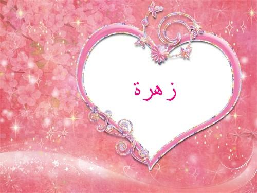 صورة صور اسم زهراء , صور اسمك يا زهراء اكثر فخامه 2545 7