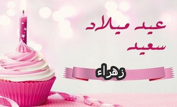 صورة صور اسم زهراء , صور اسمك يا زهراء اكثر فخامه 2545 8