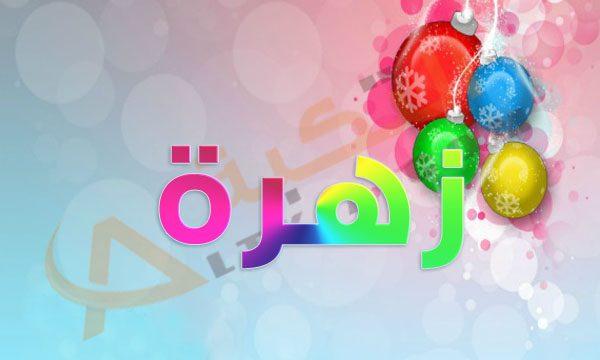 صورة صور اسم زهراء , صور اسمك يا زهراء اكثر فخامه 2545 9