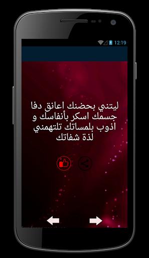 صورة رسائل حب ساخنة جزائرية , اجمل المسجات الجزائريه للحبيب تشعلل نار الحب