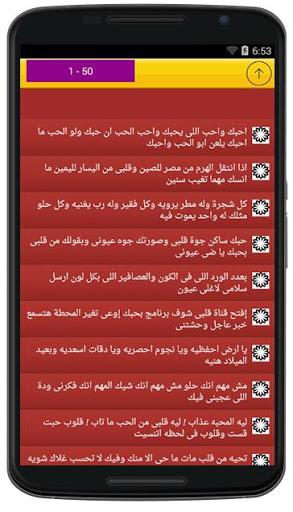 بالصور رسائل حب ساخنة جزائرية , اجمل المسجات الجزائريه للحبيب تشعلل نار الحب 2574 2