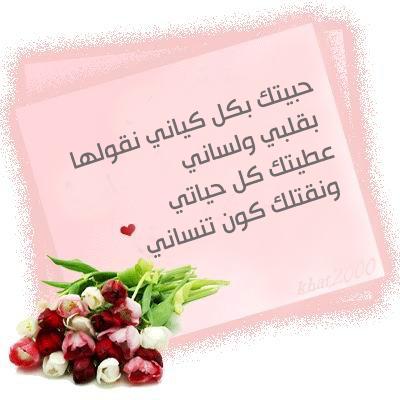 بالصور رسائل حب ساخنة جزائرية , اجمل المسجات الجزائريه للحبيب تشعلل نار الحب 2574 3