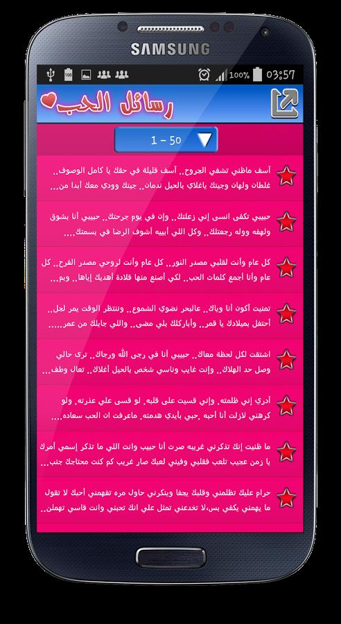 بالصور رسائل حب ساخنة جزائرية , اجمل المسجات الجزائريه للحبيب تشعلل نار الحب 2574 4