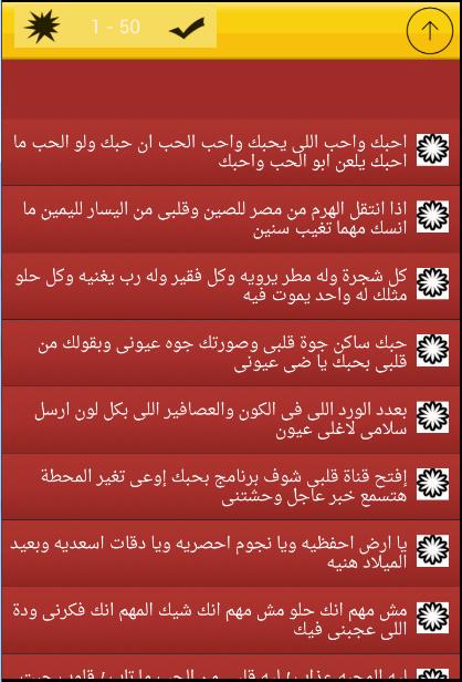 بالصور رسائل حب ساخنة جزائرية , اجمل المسجات الجزائريه للحبيب تشعلل نار الحب 2574 5