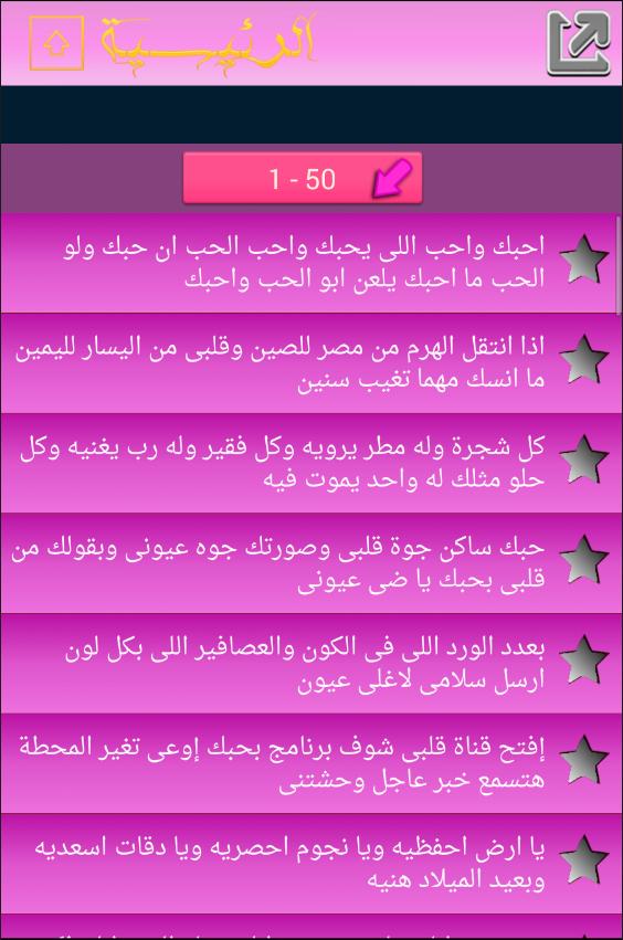 بالصور رسائل حب ساخنة جزائرية , اجمل المسجات الجزائريه للحبيب تشعلل نار الحب 2574 6