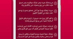 رسائل حب ساخنة جزائرية , اجمل المسجات الجزائريه للحبيب تشعلل نار الحب
