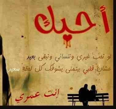بالصور رسائل حب مصرية , اجمل الرسائل المصريه المعبرة عن الحب 2579 2