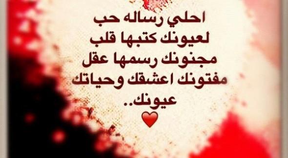 بالصور رسائل حب مصرية , اجمل الرسائل المصريه المعبرة عن الحب 2579 3