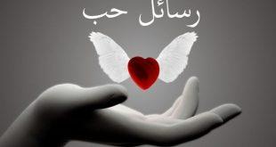 صوره رسائل حب مصرية , اجمل الرسائل المصريه المعبرة عن الحب