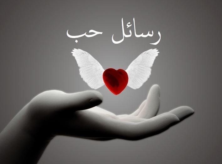 بالصور رسائل حب مصرية , اجمل الرسائل المصريه المعبرة عن الحب 2579