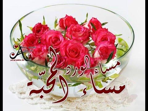 بالصور مساء الورد والياسمين , مسي علي الحبايب بالورد والياسمين 2584 2