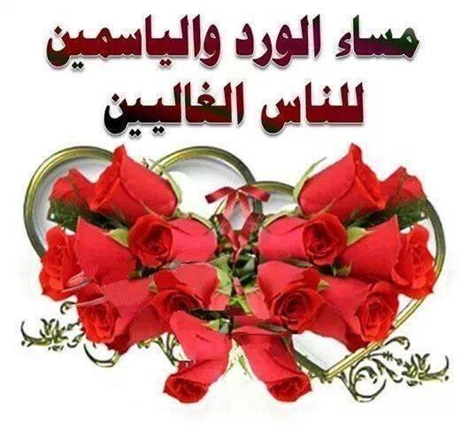 بالصور مساء الورد والياسمين , مسي علي الحبايب بالورد والياسمين 2584 4