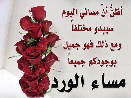 بالصور مساء الورد والياسمين , مسي علي الحبايب بالورد والياسمين 2584 6