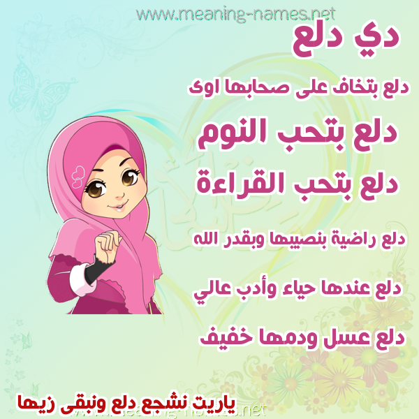 بالصور اسماء بنات دلع , دلعي البنوته باسم كله دلع 2594 1
