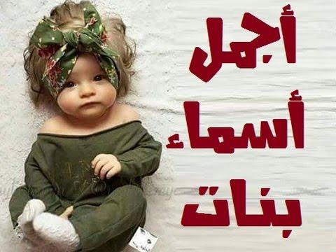 بالصور اسماء بنات دلع , دلعي البنوته باسم كله دلع 2594 5